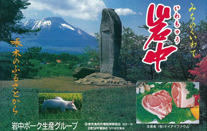 「質のいい肉」を「安定的に」届ける