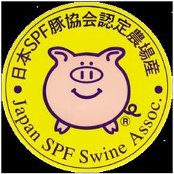 SPF豚協会認定農場産