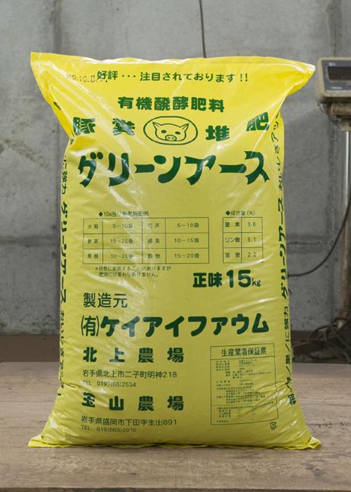 有機醗酵肥料